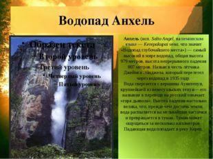 Водопад Анхель Анхель (исп.Salto Angel, на пемонском языке — Kerepakupai ven