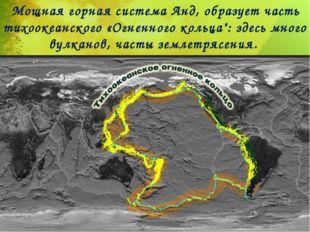 """Мощная горная система Анд, образует часть тихоокеанского «Огненного кольца"""":"""