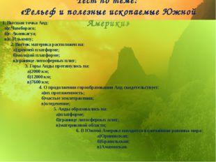 Тест по теме: «Рельеф и полезные ископаемые Южной Америки» 1. Высшая точка Ан