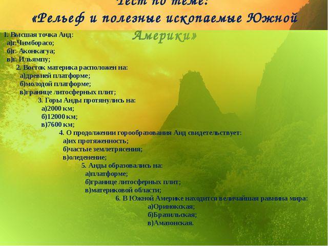 Тест по теме: «Рельеф и полезные ископаемые Южной Америки» 1. Высшая точка Ан...