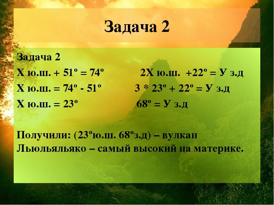 Задача 2 Задача 2 Х ю.ш. + 51º = 74º 2Х ю.ш. +22º = У з.д Х ю.ш. = 74º - 51º...