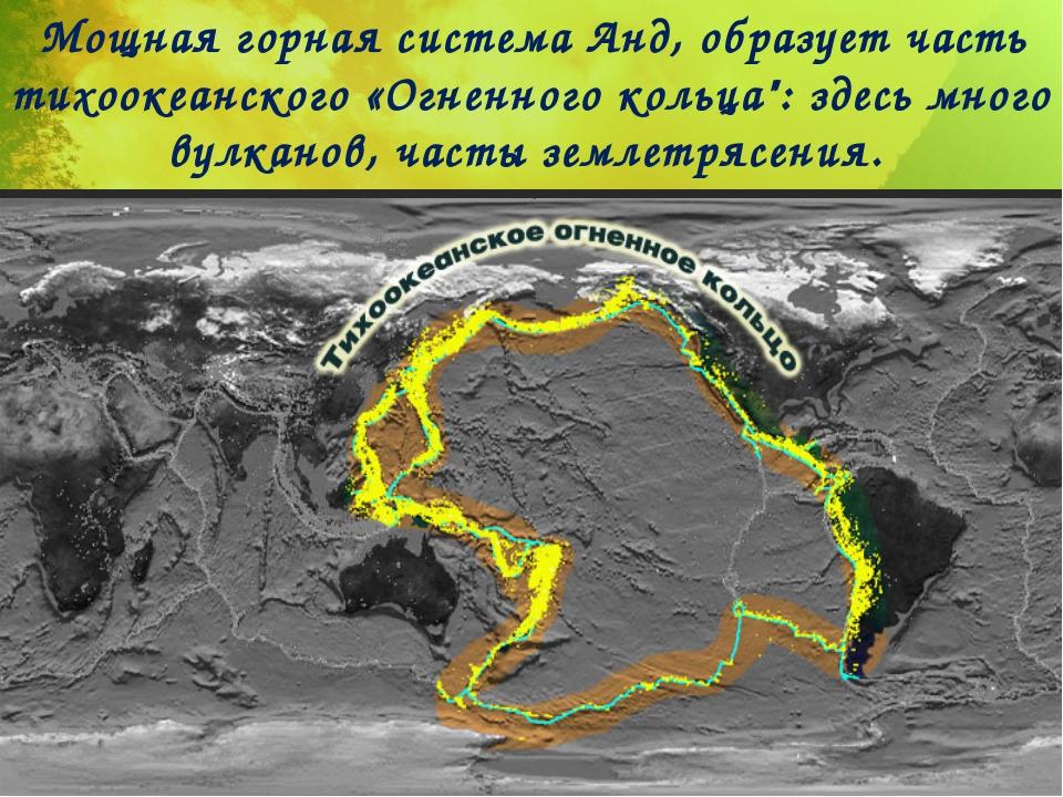 """Мощная горная система Анд, образует часть тихоокеанского «Огненного кольца"""":..."""