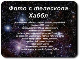 Космический телескоп «Хаббл» (Hubble), запущенный 24 апреля 1990 года, при со