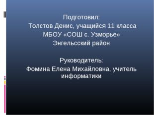 Подготовил: Толстов Денис, учащийся 11 класса МБОУ «СОШ с. Узморье» Энгельсск