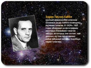 Эдвин Пауэлл Хаббл крупный американский астроном. Основные труды Хаббла посвя