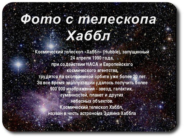 Космический телескоп «Хаббл» (Hubble), запущенный 24 апреля 1990 года, при со...