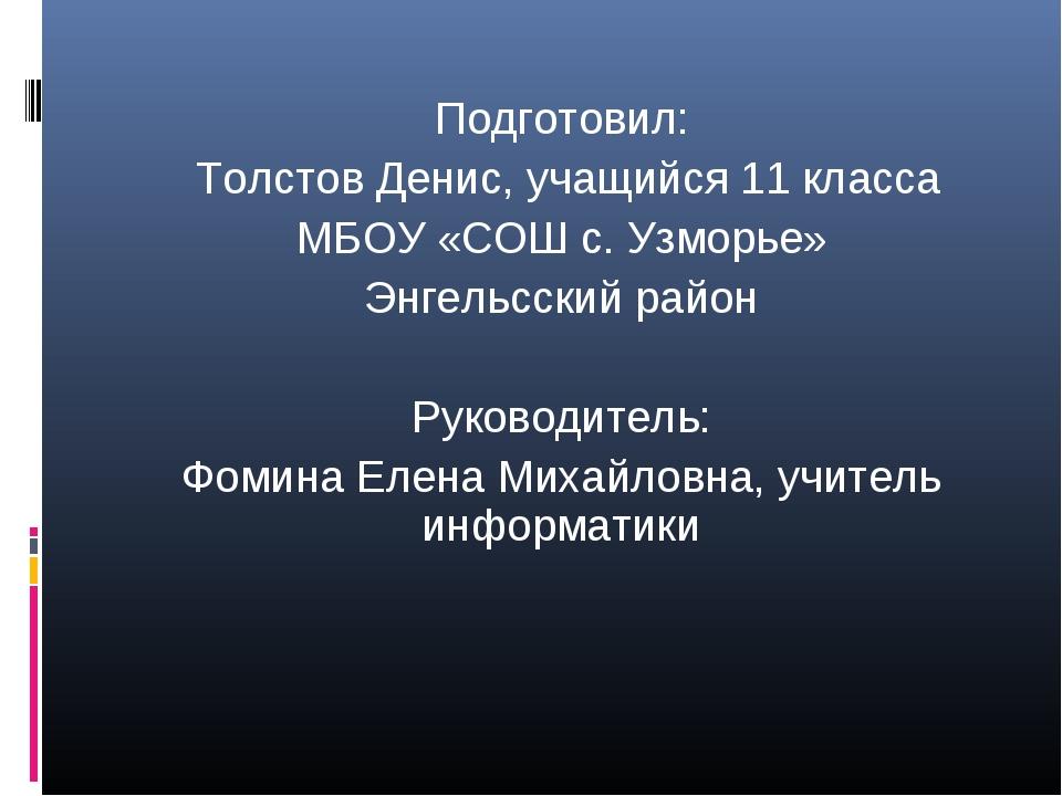 Подготовил: Толстов Денис, учащийся 11 класса МБОУ «СОШ с. Узморье» Энгельсск...