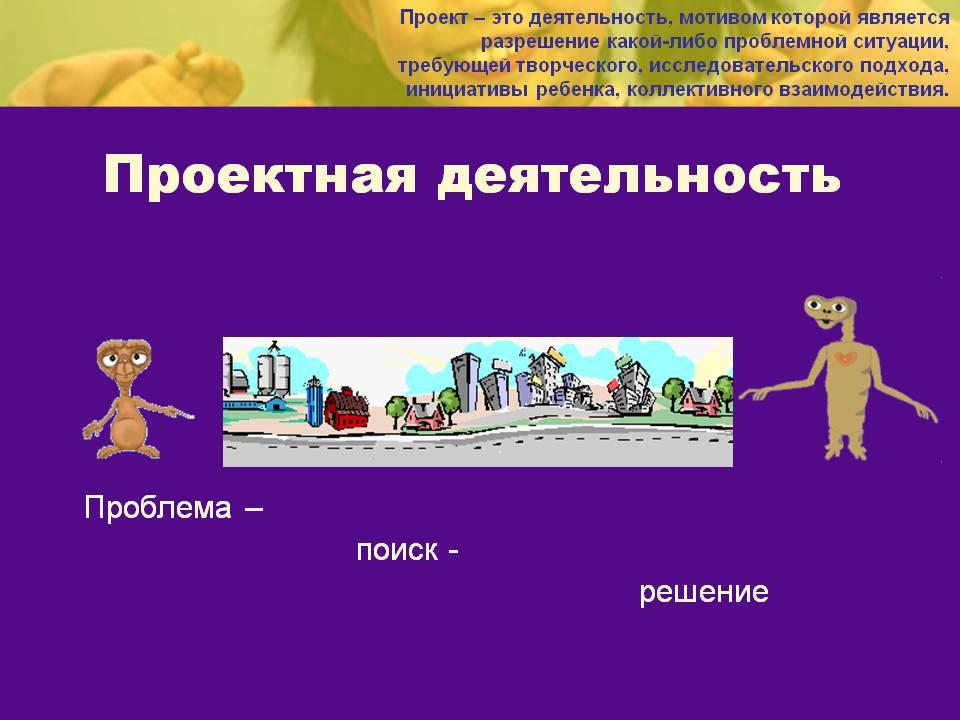 http://youreng.ru/wp-content/uploads/2013/11/0005-005-Proektnaja-dejatelnost.jpg