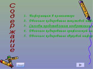 Информация в компьютере Двоичное кодирование текстовой информации Способы пр