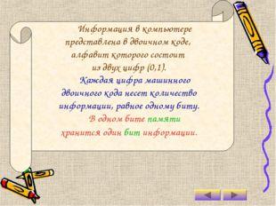 Информация в компьютере представлена в двоичном коде, алфавит которого со