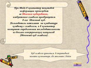 При вводе в компьютер текстовой информации происходит ее двоичное кодиров