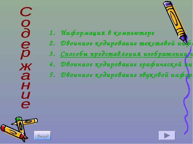 Информация в компьютере Двоичное кодирование текстовой информации Способы пр...