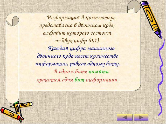 Информация в компьютере представлена в двоичном коде, алфавит которого со...