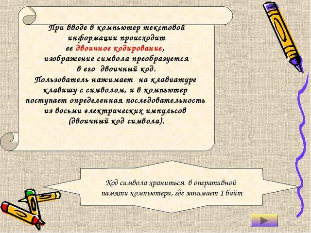 При вводе в компьютер текстовой информации происходит ее двоичное кодиров...