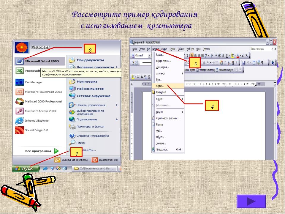 Рассмотрите пример кодирования с использованием компьютера 1 2 3 4