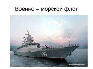 Военно – морской флот