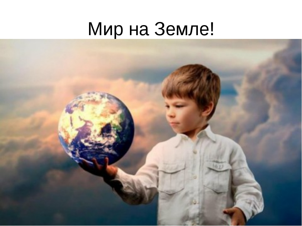 Мир на Земле!