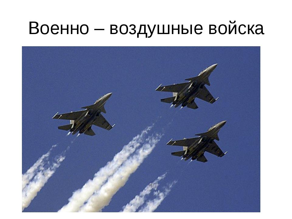 Военно – воздушные войска