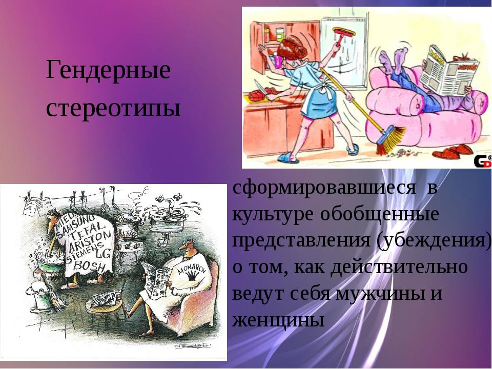 сформировавшиеся в культуре обобщенные представления (убеждения) о том, как д...