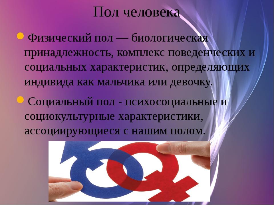 Пол человека Физический пол— биологическая принадлежность, комплекс поведенч...