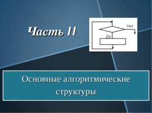 Основные алгоритмические структуры Часть II