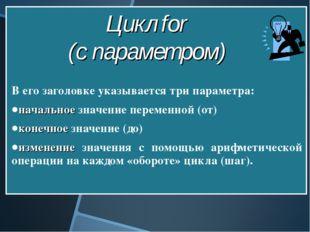 В его заголовке указывается три параметра: начальное значение переменной (от