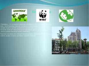 Greenpeace Greenpeace – это название в переводе с английского языка означает