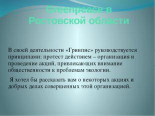 Greenpeace в Ростовской области В своей деятельности «Гринпис» руководствуетс