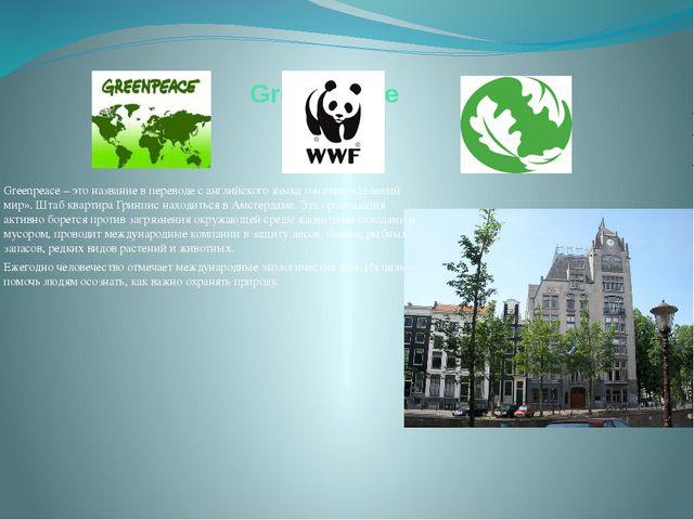 Greenpeace Greenpeace – это название в переводе с английского языка означает...