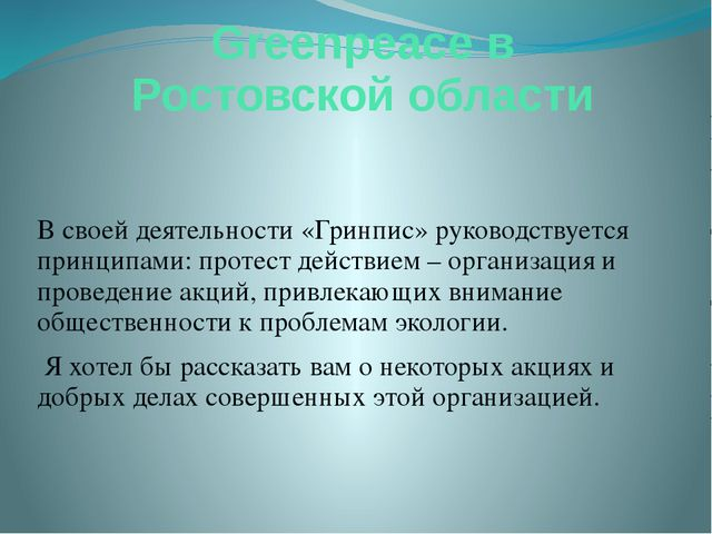 Greenpeace в Ростовской области В своей деятельности «Гринпис» руководствуетс...