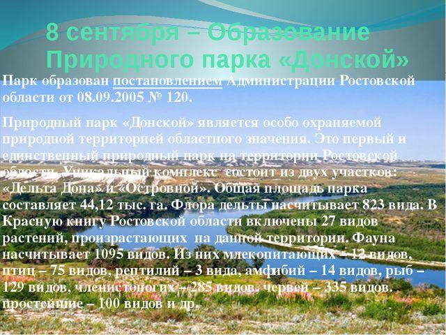 8 сентября–Образование Природного парка «Донской» Парк образованпостановле...