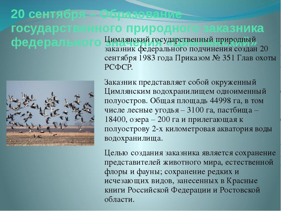 20 сентября–Образование государственного природного заказника федерального...