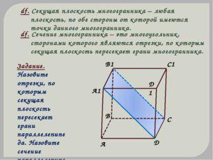 df. Секущая плоскость многогранника – любая плоскость, по обе стороны от кото