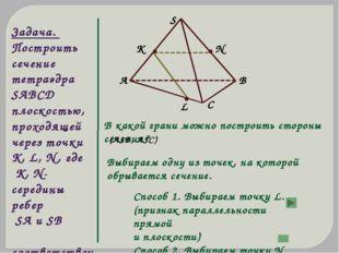Задача. Построить сечение тетраэдра SABCD плоскостью, проходящей через точки