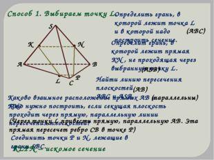 Способ 1. Выбираем точку L. Определить грань, в которой лежит точка L и в кот