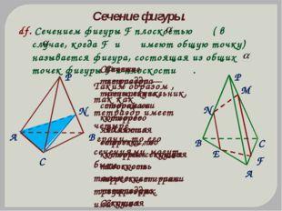Сечение фигуры. Сечение тетраэдра – треугольник, сторонами которого являются