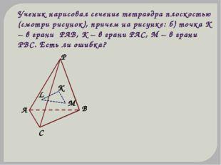 Ученик нарисовал сечение тетраэдра плоскостью (смотри рисунок), причем на рис