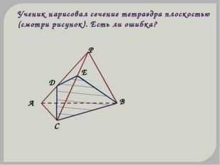 Ученик нарисовал сечение тетраэдра плоскостью (смотри рисунок). Есть ли ошибк