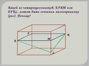 Какой из четырехугольников, EFKM или EFKL, может быть сечением многогранника