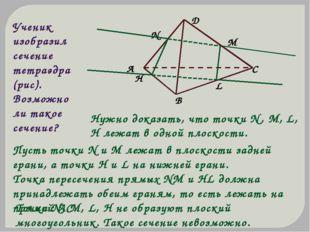 Ученик изобразил сечение тетраэдра (рис). Возможно ли такое сечение? Нужно до