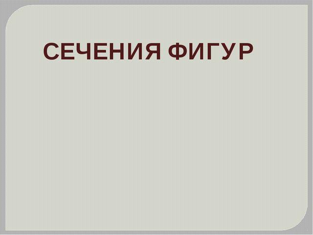 СЕЧЕНИЯ ФИГУР