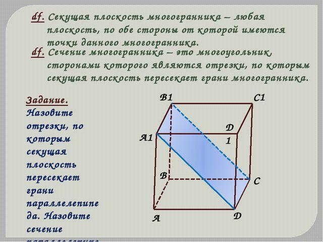 df. Секущая плоскость многогранника – любая плоскость, по обе стороны от кото...
