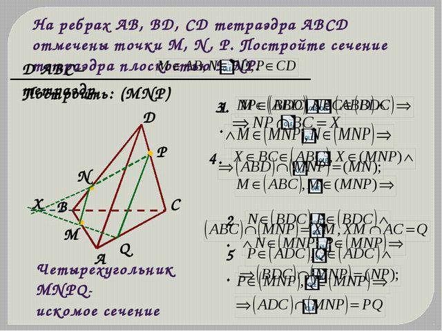 X Y K N KPRMN – искомое сечение AC1 – куб, Построить: (MPR) M R P