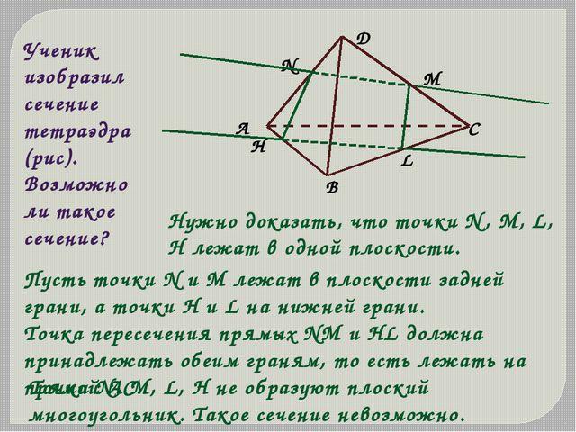 Ученик изобразил сечение тетраэдра (рис). Возможно ли такое сечение? Нужно до...