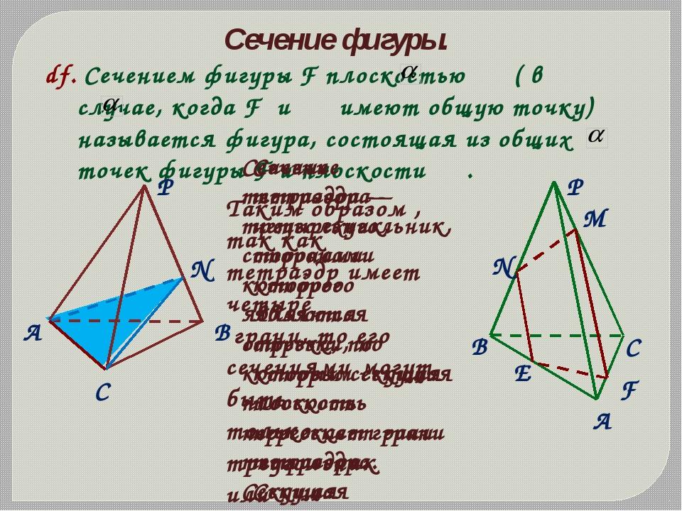 Сечение фигуры. Сечение тетраэдра – треугольник, сторонами которого являются...