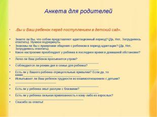 Анкета для родителей «Вы и Ваш ребенок перед поступлением в детский сад». Зна