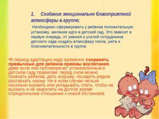 1.Создание эмоционально благоприятной атмосферы в группе; Необходимо сф