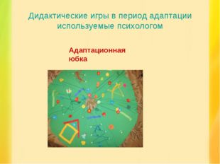 Дидактические игры в период адаптации используемые психологом Адаптационная ю