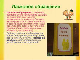 Ласковое обращение Ласковое обращениес ребенком, периодическое пребывание ма