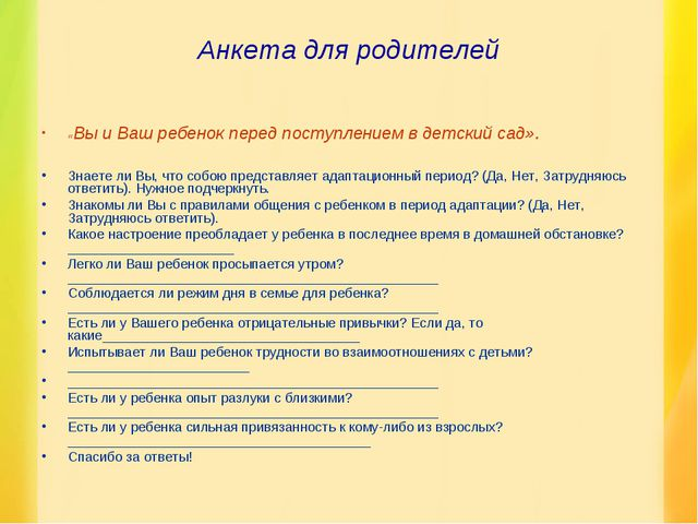 Анкета для родителей «Вы и Ваш ребенок перед поступлением в детский сад». Зна...